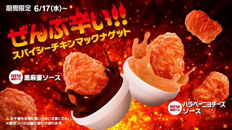 【マクナルマニア必見】マクドナルが17日『スパイシーチキンマックナゲット』を発売!ソースまで辛い全部辛いらしいw