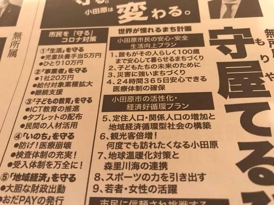 守屋てるひこ氏「私が当選したら市民全員に10万円」の声に「騙された市民」
