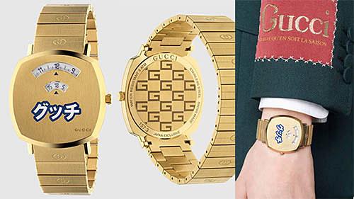 誰が買うんだか……グッチの日本限定発売の腕時計がクソダサ過ぎるw