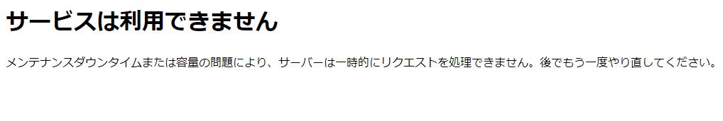 FireShot Capture 071 - 503サービスを利用できません - moriya-teruhiko.com